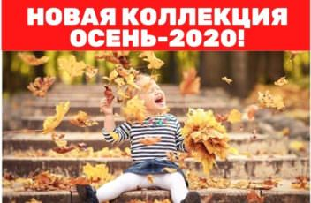 Новая осенняя коллекция - 2020 года!